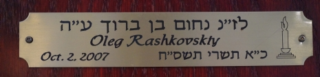rashkovsky3.JPG
