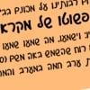 הגאונות שבפשטות: מפעלו הפרשני האדיר של רש''י על התורה