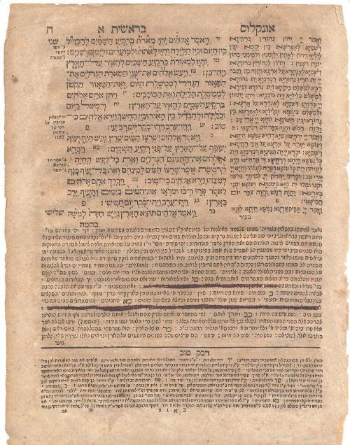 """עותק של חומש עם פירוש רש""""י, שנדפס באמסטרדם בשנת 1749"""