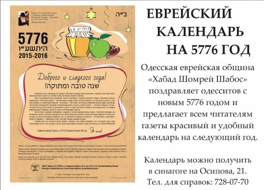 Про календарь в газету_5776.JPG