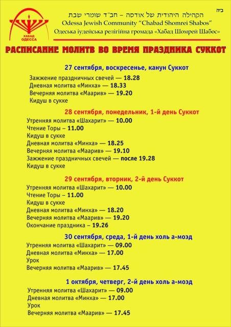 Расписание осенних праздников_03_5776.jpg