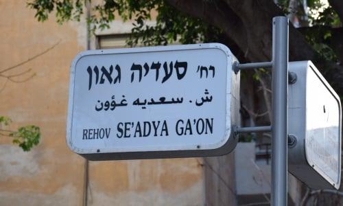 רחוב בישראל שנקרא על שמו. צילום: ויקיפדיה