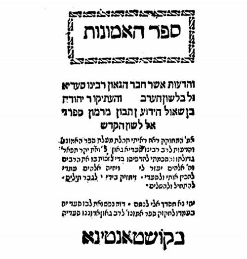 צילום שער הספר האמונות והדעות שיצא לאור בקושטא שנת שכב
