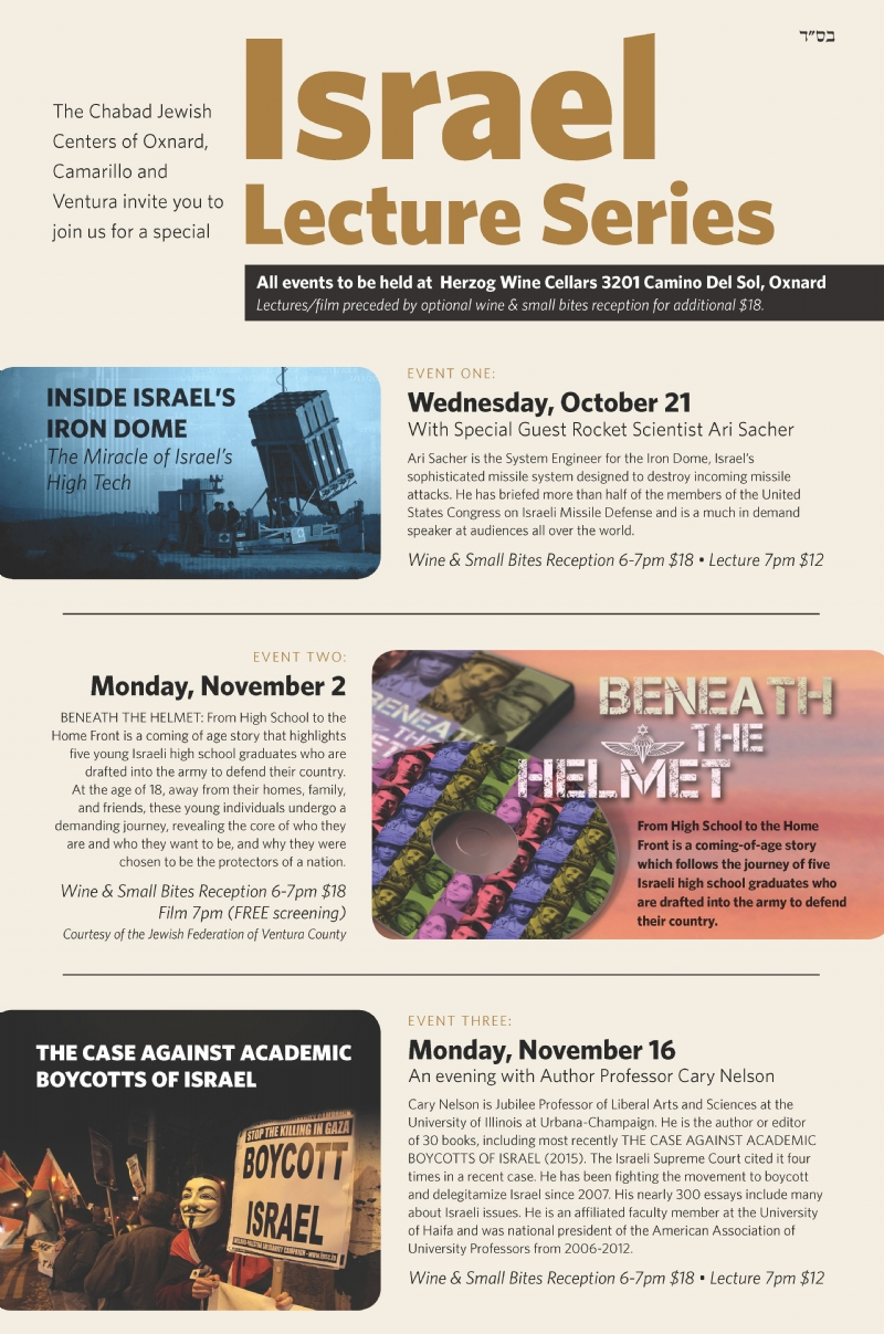 Israel Lecture Series 5776