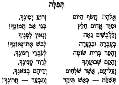שיר של רבי שמואל הנגיד