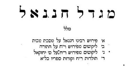 שער ספר של רבינו חננאל
