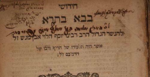 """מהדורה ראשונה של חידושי הר""""י מיגאש, אמסטרדם 1702"""