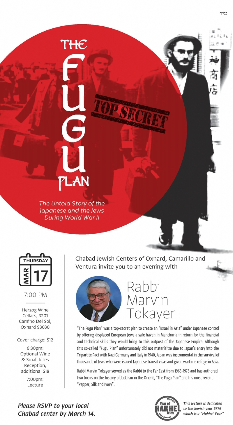 Tokayer Lecture 2016