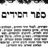 רבי יהודה החסיד: על ספר חסידים וצוואה מסתורית
