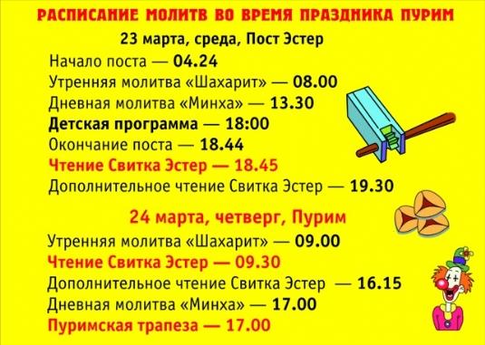 Расписание Пурима_5776 (1).jpg