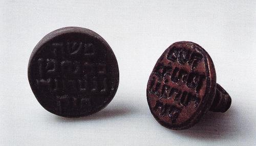 """חותם הרמב""""ן שהתגלה בחפירות ארכיאולוגיות ליד עכו. צילום: מוזיאון ישראל. כל הזכויות שמורות"""