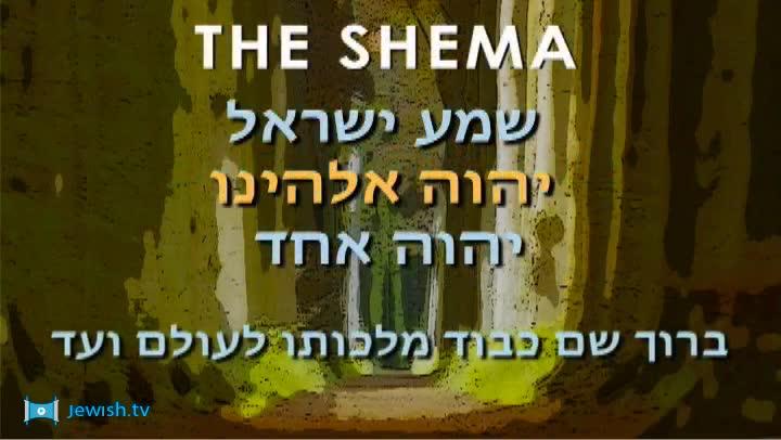 Shema Yisrael - Part One: Imagining Creation - Jewish ...