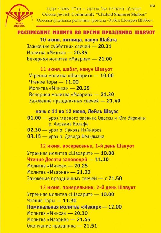 Расписание Шавуота_5776_1.jpg