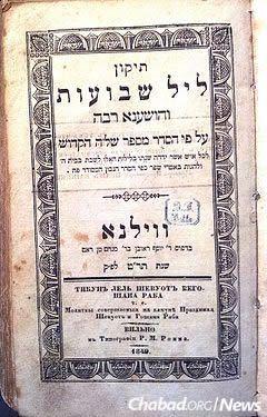 A 19th-century printing of the Tikkun Leil Shavuot