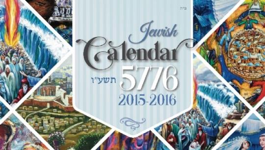 calendar cover 5776.jpg