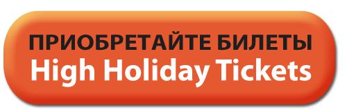 High Holiday Tickets Button Orange.jpg