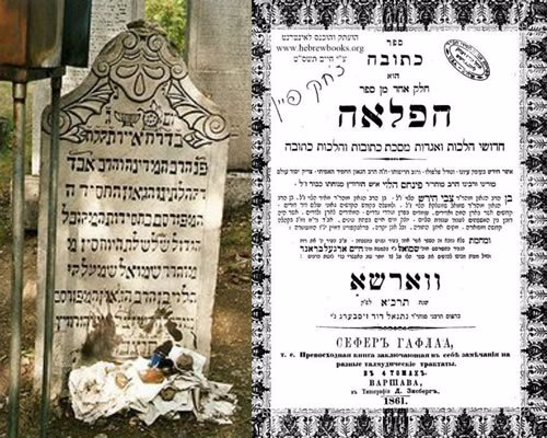 Left: Rabbi Shmuel Shmelke's resting place in Nikolsburg, present-day Czech Republic. Right: title page of a volume of Haflaah on Tractate Ketubot, a Talmudic and halachic commentary by Rabbi Pinchas.