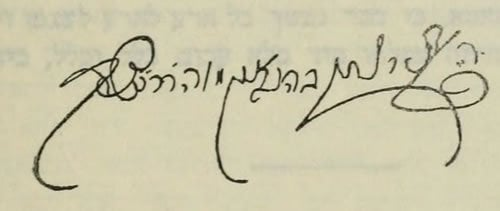 Signature of Rabbi Levi Yitzchak of Berditchev.