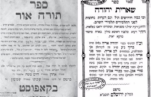 Left: title page of Torah Ohr, the first printed collection of Rabbi Schneur Zalman's discourses, based almost entirely on the transcripts of his brother, Rabbi Yehudah Leib. Right: title page of She'erit Yehudah, a collection of halachic responsa and commentary penned by Rabbi Yehudah Leib.