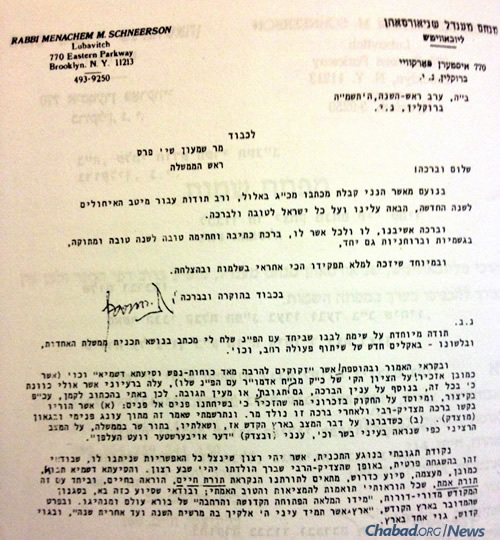 Correspondence from the Lubavitcher Rebbe—Rabbi Menachem M. Schneerson, of righteous memory