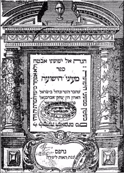 ספר מעייני הישועה