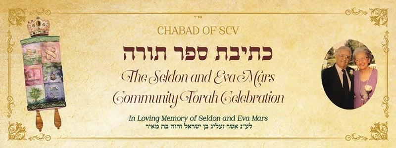 Sefer Torah Banner 2016.jpg