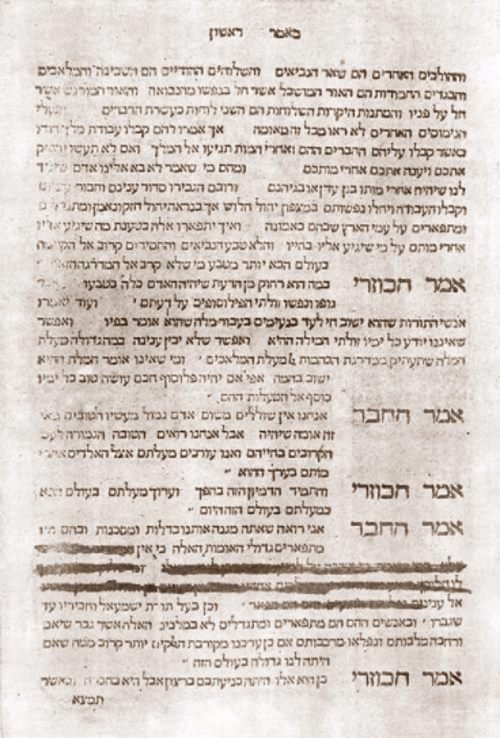 Censored page from the first edition of The Kuzari, Fano, 1506 (in the possession of George Alexander Kohut, New York).