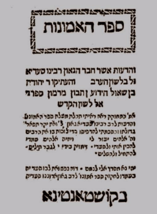 Facsimile of first edition of Emunot V'deiot, with Hebrew translation by Judah ibn Tibbun, Constantinople, 1562.