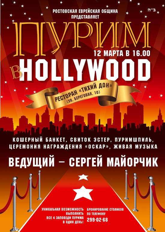 hollywood3_сайт.jpg