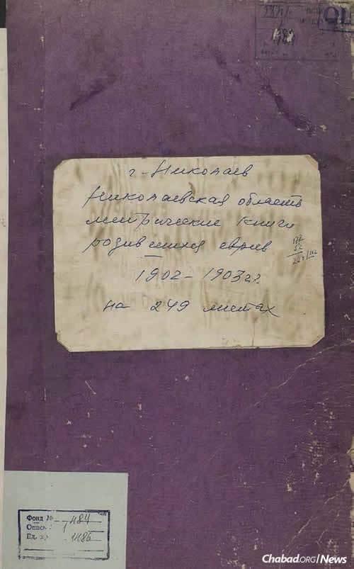 Nikolayev's registration book of Jewish births, 1902-03. (Photo: Jewish Educational Media/Early Years)